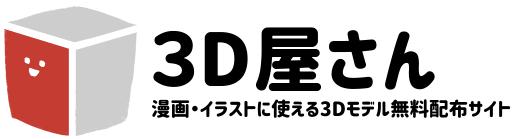 3D屋さん