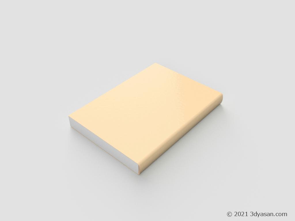 文庫本の3Dモデル