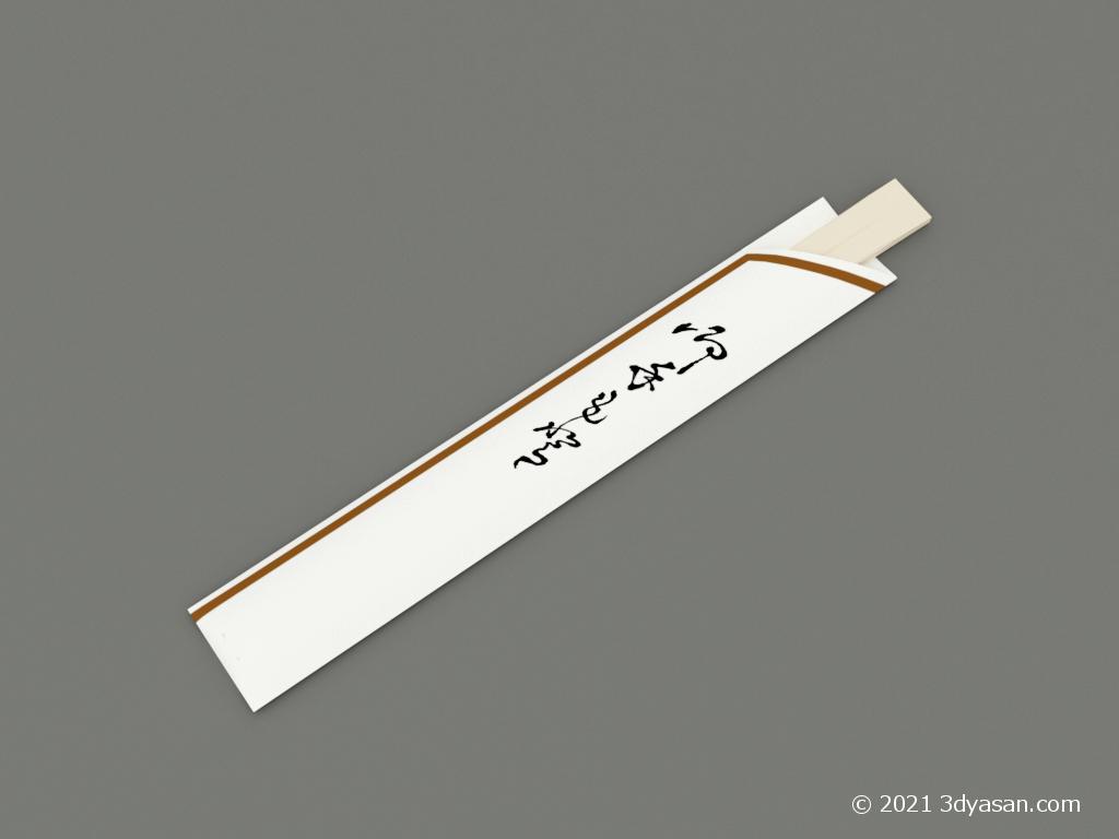 割り箸の3Dモデル