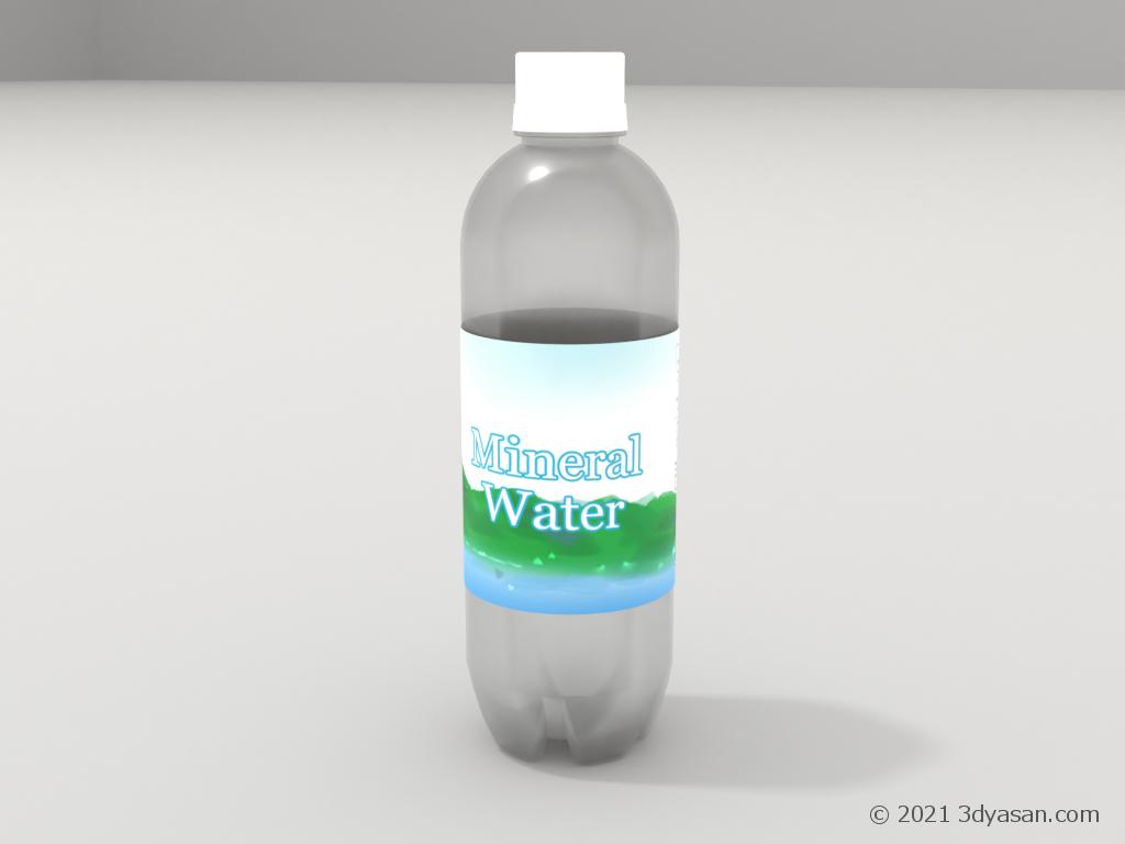 500mlペットボトル(ミネラルウォーター)の3Dモデル