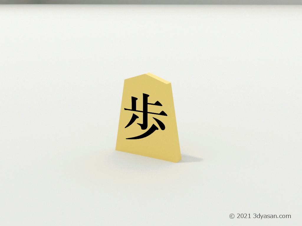 将棋駒[歩兵]の3Dモデル