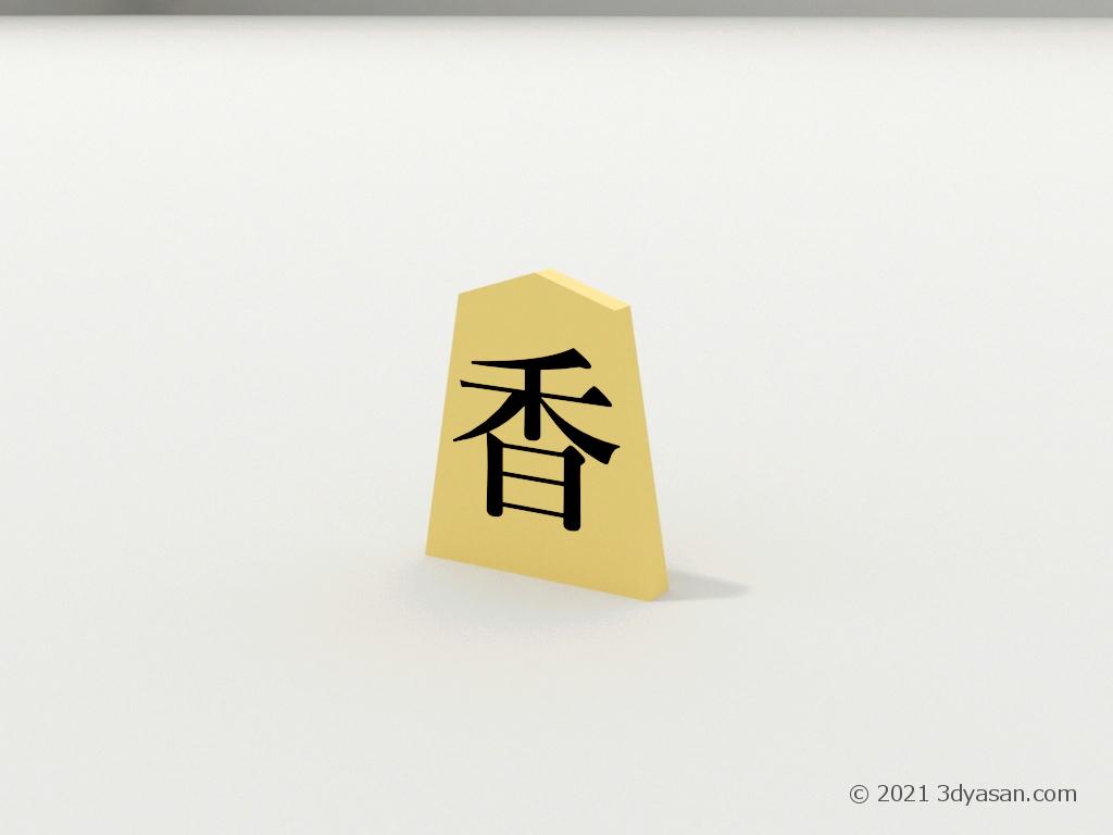 将棋駒[香車]の3Dモデル