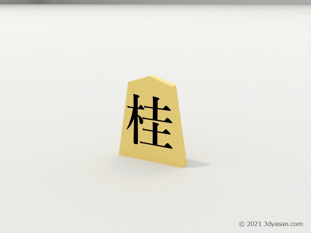 将棋駒[桂馬]の3Dモデル