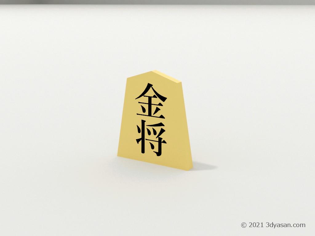 将棋駒[金将]の3Dモデル