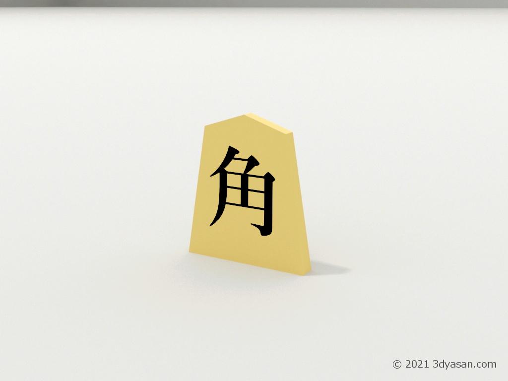 将棋駒[角]の3Dモデル