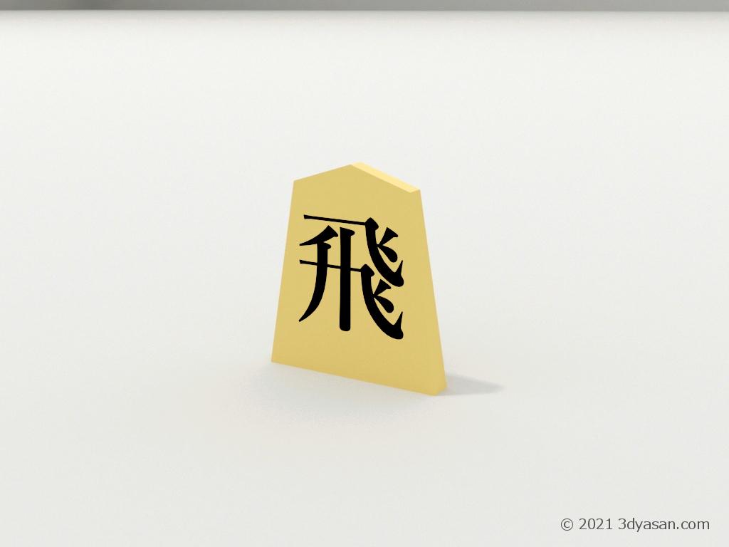 将棋駒[飛車]の3Dモデル