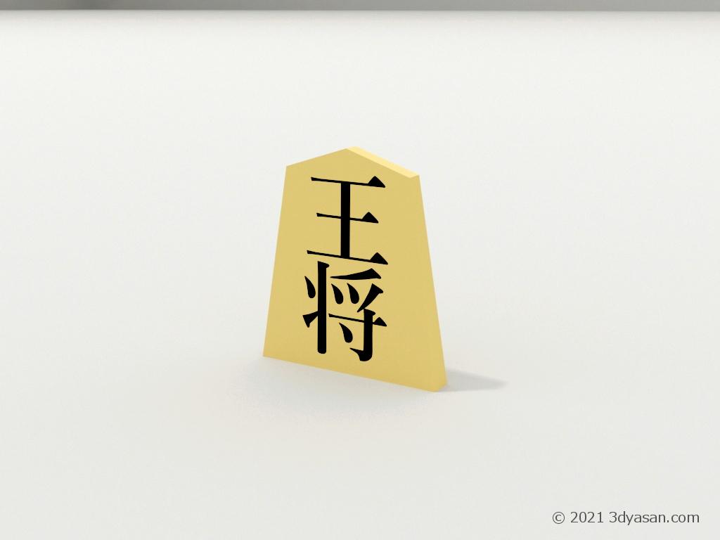 将棋駒[王将]の3Dモデル