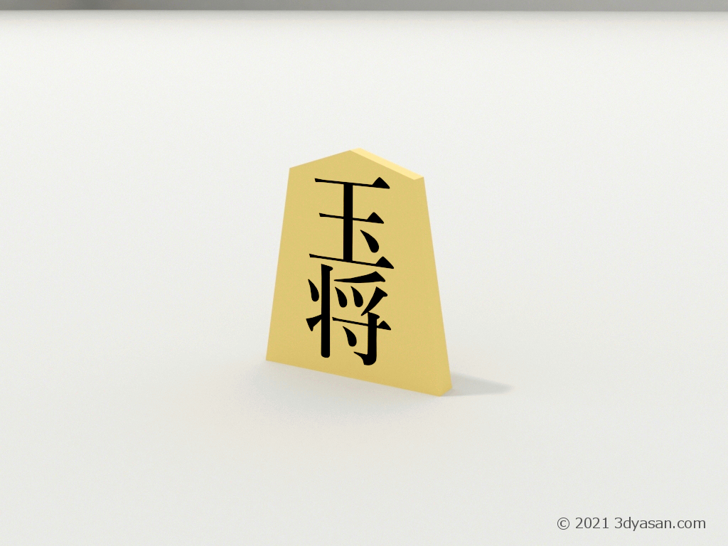 将棋駒[玉将]の3Dモデル