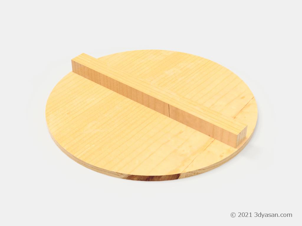 木製落し蓋の3Dモデル